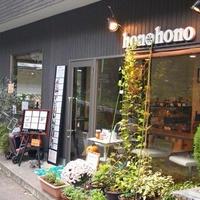 honohonocafeの写真・動画_image_120258