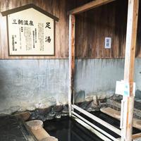 三朝温泉発見の湯の写真・動画_image_139163