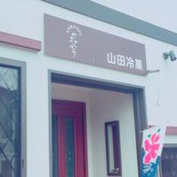 山田冷菓の写真・動画_image_142153