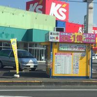 坂本町チャンスセンターの写真・動画_image_142434