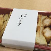 銀座 イマカツの写真・動画_image_142949