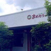 まめカフェの写真・動画_image_143166