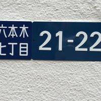 六本木の写真・動画_image_143204