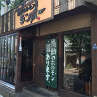 新鮮ホルモン  ランボーの写真・動画_image_143262
