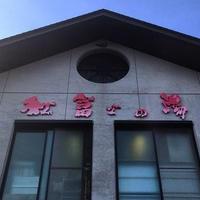 紅富士の湯の写真・動画_image_143991