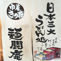 麺闘庵の写真・動画_image_149900