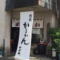 不老軒楠店の写真・動画_image_150796