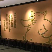 矢場とん 名古屋駅名鉄店の写真・動画_image_162385