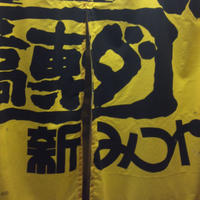 みつや荒尾本店の写真・動画_image_165781