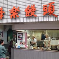 蜂楽饅頭の写真・動画_image_169193