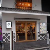 豆吉本舗 ハイカラ通り店の写真・動画_image_171032