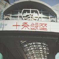 十条駅の写真・動画_image_176469