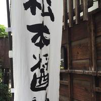 松本醤油商店の写真・動画_image_181535