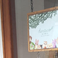 henteco森の洋菓子店の写真・動画_image_181538