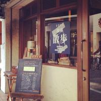 珈琲散歩の写真・動画_image_181663