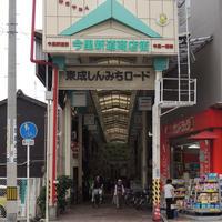 今里新道筋商店街(振)の写真・動画_image_182307