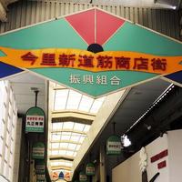 今里新道筋商店街(振)の写真・動画_image_182308