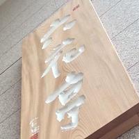 六花亭 円山店の写真・動画_image_184354