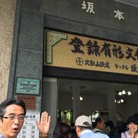 ケーブル坂本駅の写真・動画_image_188583