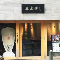 春水堂 代官山店の写真・動画_image_189793
