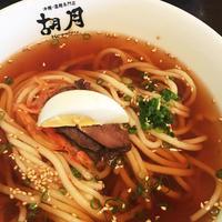 胡月冷麺の写真・動画_image_189804