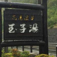 旅館玉子湯の写真・動画_image_191694