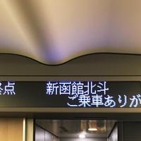 北海道新幹線新函館駅の写真・動画_image_193849