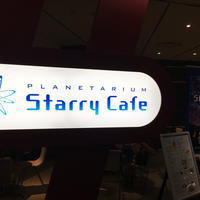 PLANETARIUM Starry Cafeの写真・動画_image_194161