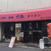六盛の写真・動画_image_195751