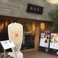 春水堂 代官山店の写真・動画_image_197172