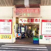 べっぷ駅市場の写真・動画_image_197900