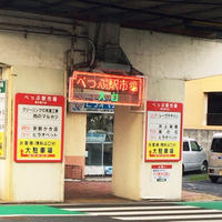 べっぷ駅市場の写真・動画_image_198491