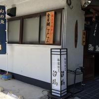 汐風 (上目黒店)の写真・動画_image_198608