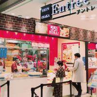 551蓬莱 JR新大阪構内店の写真・動画_image_207624