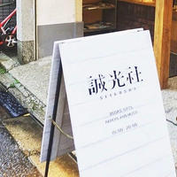 誠光社の写真・動画_image_213002