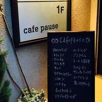 cafe pauseの写真・動画_image_214843