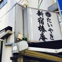 新宿椿庵 池袋店の写真・動画_image_215048