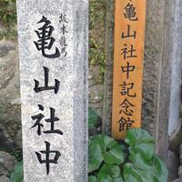 長崎市亀山社中記念館の写真・動画_image_215101