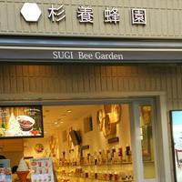 杉養蜂園 東京都 麻布十番店の写真・動画_image_215474