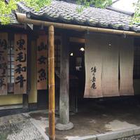山家料理 湯の岳庵の写真・動画_image_217115