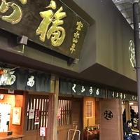 赤福 内宮前支店の写真・動画_image_217450