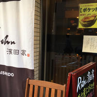 小麦と酵母 濱田家 太子堂店の写真・動画_image_217566