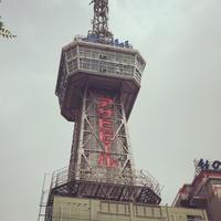 別府タワーの写真・動画_image_217971