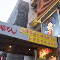矢場とん 矢場町本店の写真・動画_image_221137