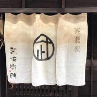 武右衛門・音ゆの写真・動画_image_221234