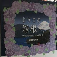 箱根湯本駅の写真・動画_image_221653