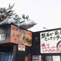 火の国文龍総本店の写真・動画_image_221954