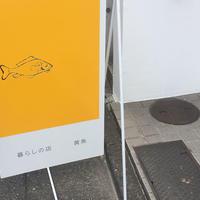 黄魚の写真・動画_image_222383