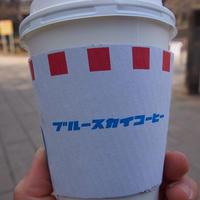 ブルースカイコーヒーの写真・動画_image_222608