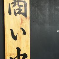 江ノ島小屋の写真・動画_image_223727
